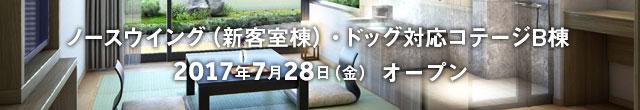 ノースウイング(新客室棟)・ドッグ対応コテージB棟 7月28日(金)OPEN
